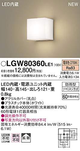 パナソニック(Panasonic) Everleds LED 壁直付型 防雨型ポーチライト・勝手口灯 LGW80360LE1 (拡散タイプ・電球色)