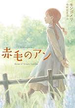 表紙: 赤毛のアン (角川文庫)   モンゴメリ