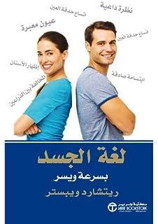 لغة الجسد بسرعة و يسر - ريتشارد ويبستر - 1st Edition