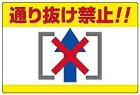 表示看板 「通り抜け禁止!!」 反射加工あり 横型 中サイズ 40cm×60cm VH-162MRF