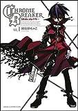 クロム・ブレイカー 第1巻 (あすかコミックDX)