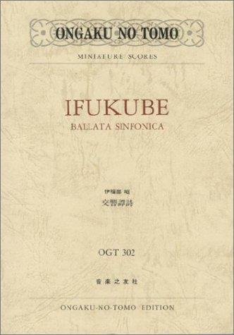 OGTー302 伊福部昭 交響譚詩 (Ongaku no tomo miniature scores)の詳細を見る