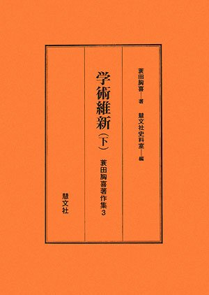 学術維新〈下〉 (蓑田胸喜著作集)の詳細を見る