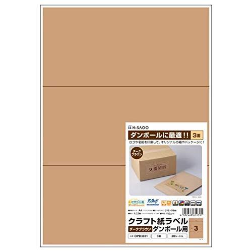 ヒサゴ クラフト紙ラベル ダークブラウン ダンボール用 A4 3面 OPD3031