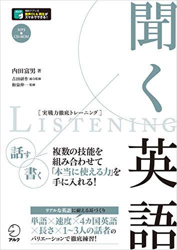 [音声DL付]聞く英語 実戦力徹底トレーニング