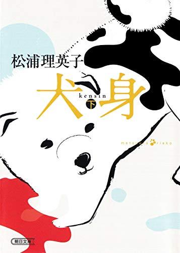 犬身(下) (朝日文庫)
