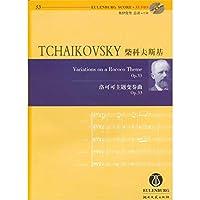 柴科夫斯基: 洛可可主题变奏曲 (Op.33)(附CD光盘1张)