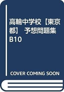 高輪中学校【東京都】 予想問題集B10