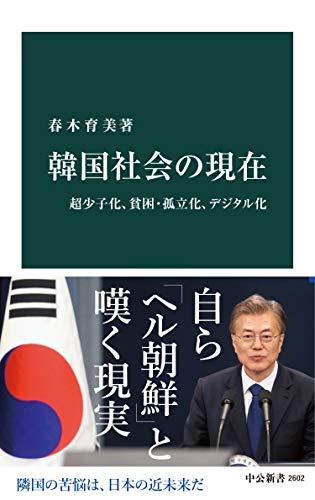 韓国社会の現在 超少子化、貧困・孤立化、デジタル化 (中公新書)