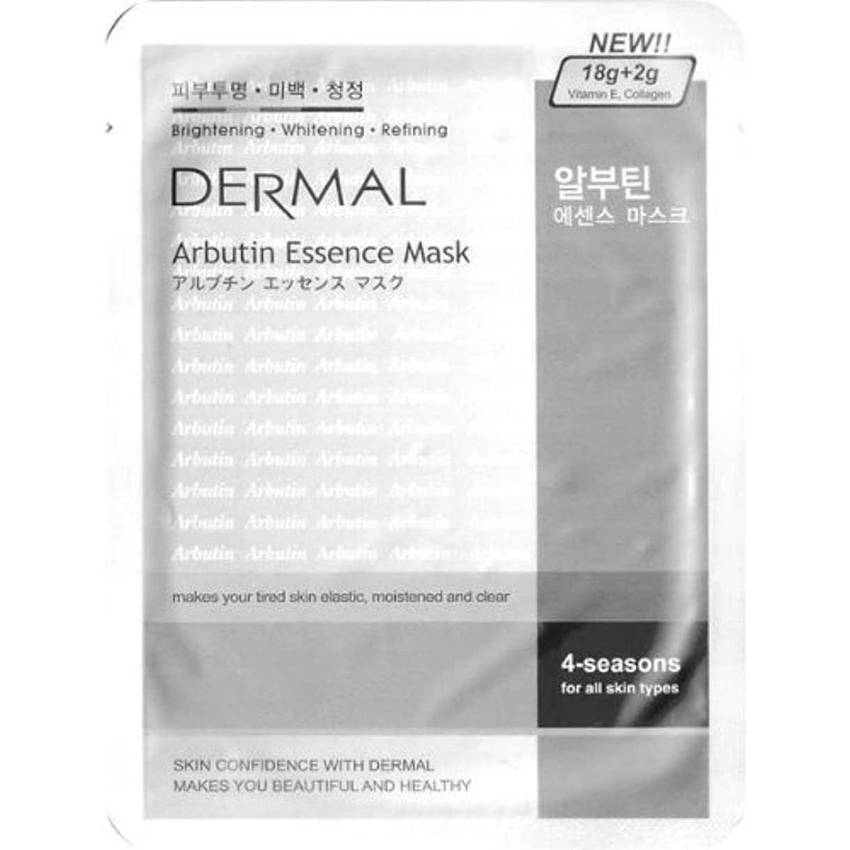 数学的な気をつけて排泄物「DERMAL」ダーマル アルブチン エッセンス マスク