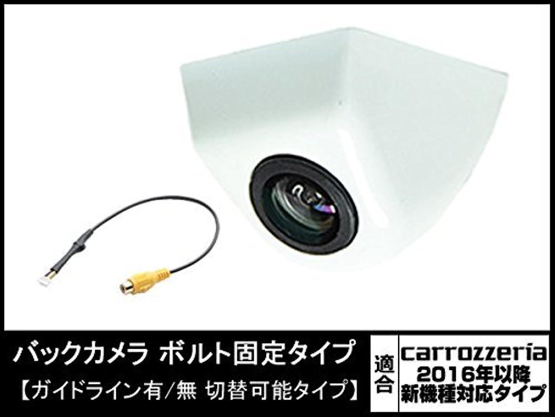 朝ごはん独立カフェAVIC-CL902 対応 高画質 バックカメラ ボルト固定タイプ ホワイト CMOS 車載用 広角170°超高精細 CMOS センサー