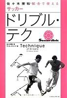 佐々木博和 試合で使えるサッカードリブル・テク