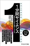 1分間サイエンス 手軽に学べる科学の重要テーマ200 (サイエンス・アイ新書)
