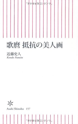 歌麿 抵抗の美人画 (朝日新書)