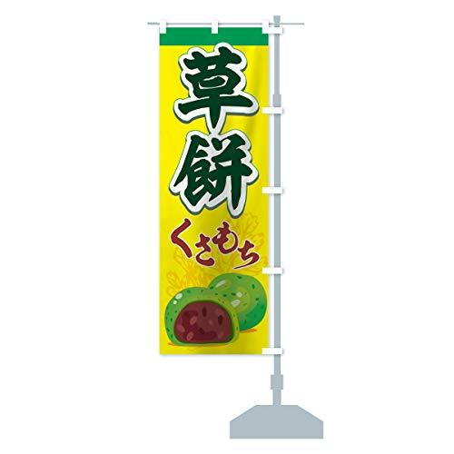 草餅 のぼり旗 サイズ選べます(ジャンボ90x270cm 右チチ)