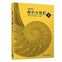 微积分教程(上)第2版