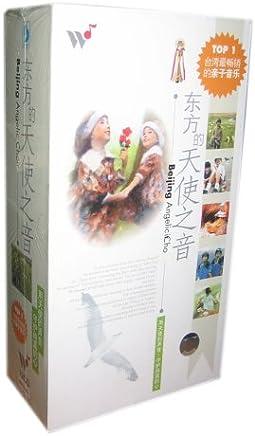 台湾最畅销的亲子音乐:东方的天使之音(12CD 精装)