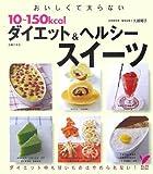 おいしくて太らない10‾150kcalダイエット&ヘルシースイーツ (セレクトBOOKS)