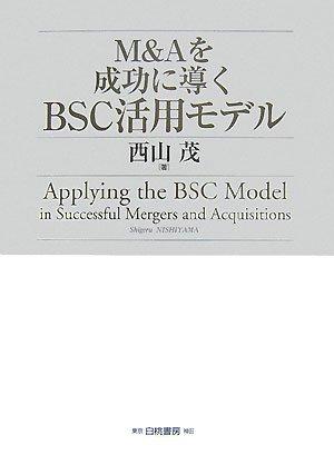 M&Aを成功に導くBSC活用モデル (HAKUTO Management)