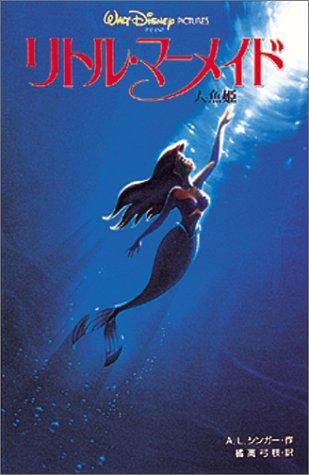 リトル・マーメイド―人魚姫 (ディズニーアニメ小説版 (10))の詳細を見る