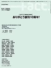 +act. (プラスアクト)―visual movie magazine 2014年 11月号