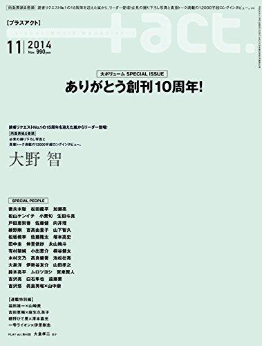 +act. (プラスアクト)—visual movie magazine 2014年 11月号