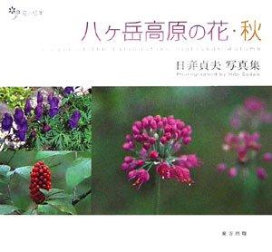 八ヶ岳高原の花・秋―日〓貞夫写真集 (花の絵本)