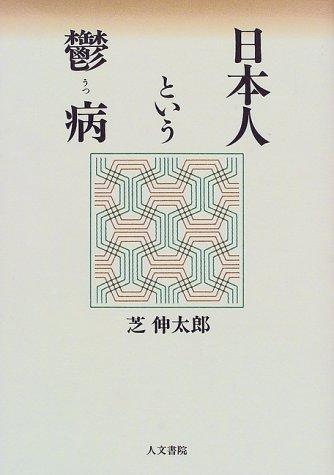 日本人という鬱病