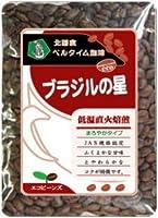 鎌倉蜂の巣珈琲  ブラジルの星   豆 200g