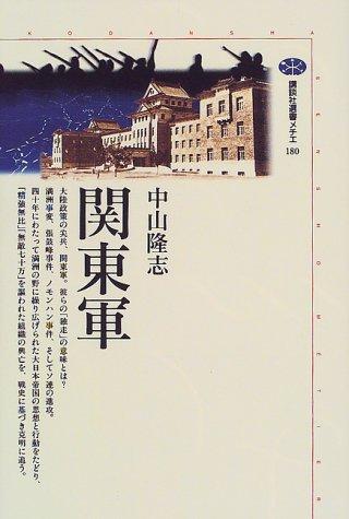 関東軍 (講談社選書メチエ)