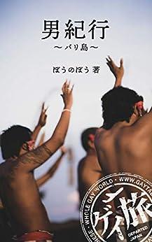 [ぼうのぼう]の男紀行〜バリ島〜 ゲイ旅プラス