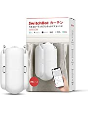 SwitchBot カーテン 自動 開閉 スイッチボット スマートホーム アレクサ - Google Home IFTTT イフト Siri LINE Clovaに対応 遠隔操作 取付簡単 ソーラーパネルで充電可能 U型/角型レールに対応 8Kgまで対応