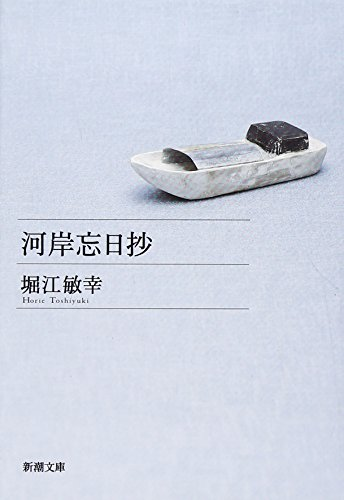 河岸忘日抄 (新潮文庫)
