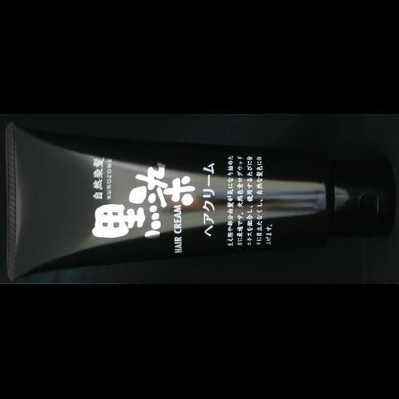 生産性弁護士廃棄する【まとめ買い】黒染 ヘア クリーム 150g ×2セット