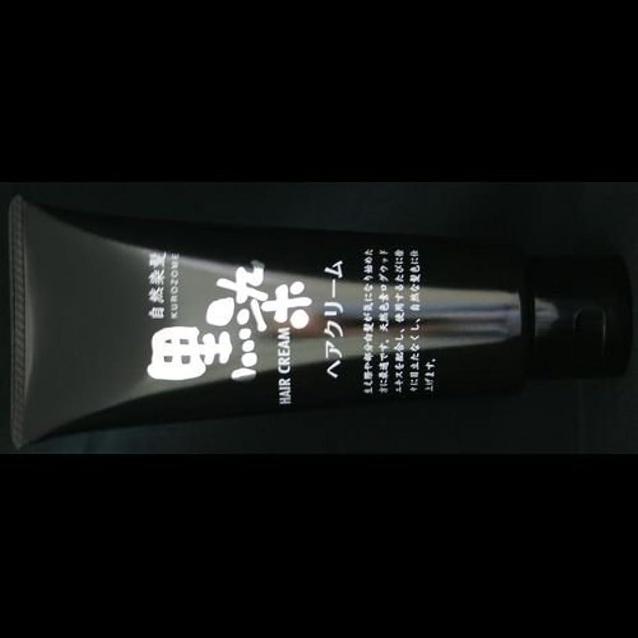 受け皿気付く絞る【まとめ買い】黒染 ヘア クリーム 150g ×2セット