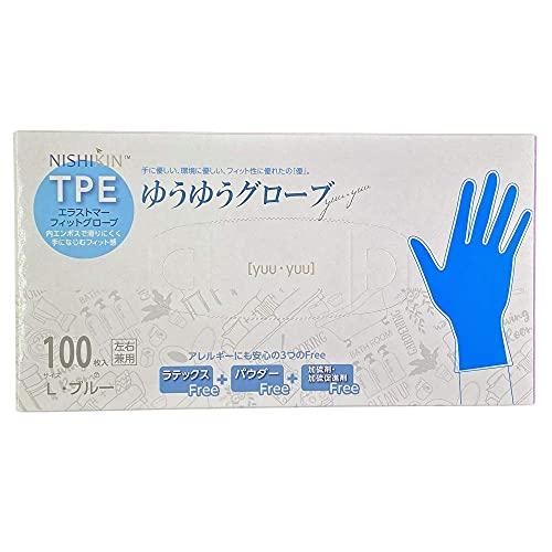 【使い捨て手袋 大容量100枚入】 Sサイズ TPEグローブ 左右兼用 アレルギーにも安心 食品衛生法・食品、添加物等の規格基準適合 (ブルー, S)