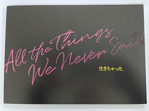 映画『生きちゃった』公式パンフレット 生きちゃった 石井裕也 仲野太賀 大島優子