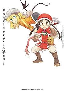 仮免サンタのサンディさん【カラーページ増量版】 (2) (バンブーコミックス)