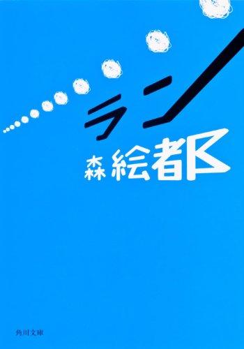 ラン (角川文庫)