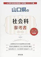 山口県の社会科参考書 2020年度版 (山口県の教員採用試験「参考書」シリーズ)