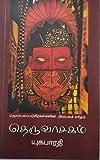 தெருவாசகம்: THERUVASAGAM (1) (Tamil Edition)