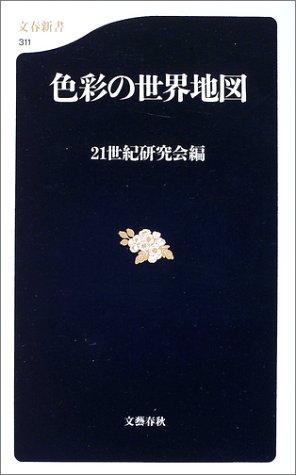 色彩の世界地図 (文春新書)