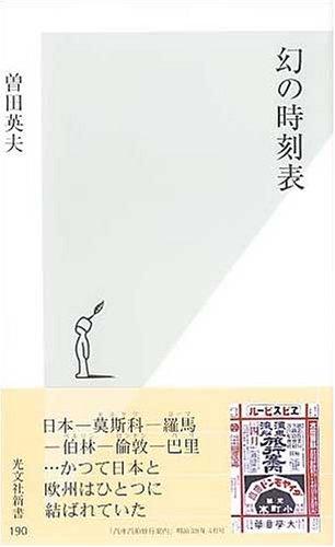 幻の時刻表 (光文社新書)の詳細を見る