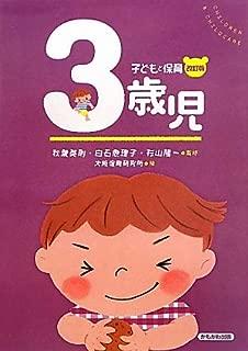 子どもと保育 3歳児 (子どもと保育 改訂版)