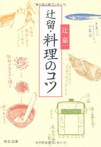 辻留・料理のコツ (中公文庫 つ 2-11) - 辻 嘉一