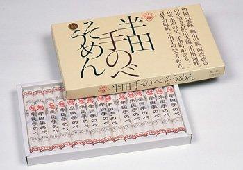 半田手延べそうめん黒帯 化粧箱1.5kg入り/竹田製麺