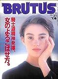 BRUTUS (ブルータス) 1988年 3月1日号 騎士道精神発揮、女のよろこばせ方。