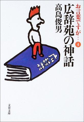 広辞苑の神話 (文春文庫)