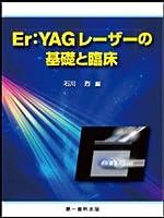 Er:YAGレーザーの基礎と臨床