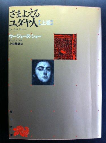 さまよえるユダヤ人〈上巻〉 (角川文庫)の詳細を見る
